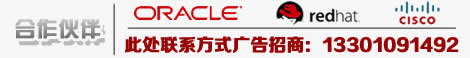 合作伙伴-oracle-redhat-cisco-ibm-hp-dell
