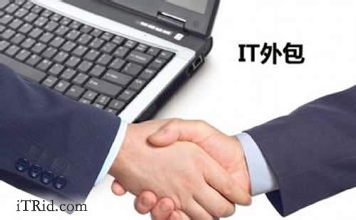 IT外包服务企业